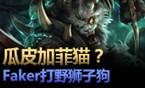 质量王者局624:Faker、Jinoo、Untara