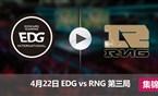 2017LPL春季赛赛4月22日 EDGvsRNG第三局集锦