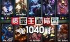 质量王者局1040:狼行 FireRain WeiWei