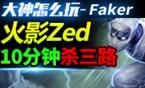 大神怎么玩:Faker火影劫vs泰隆 2级单杀!
