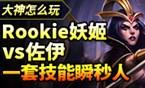 大神怎么玩:Rookie妖姬vs佐伊 互秀位移