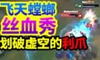 小牙TOP秀:划破虚空利爪 飞天螳螂丝血秀