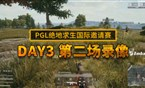 PGL 绝地求生国际邀请赛 第三比赛日 第二场