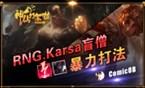 神仙打架啦:Karas盲僧 一套带走怕不怕?