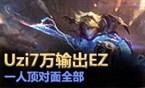 大神怎么玩:Uzi7万输出EZ 一人顶对面全队伤害