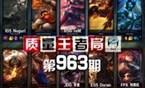 质量王者局963:牙膏 刘青松 Nuguri reM