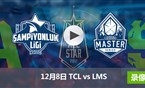 2017LOL全明星12月8日 TCLvsLMS录像