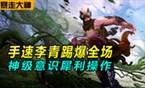 暴走大神:李青踢爆全场 神级意识犀利操作