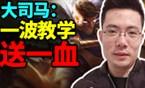 每日撸报2.22:芜湖大司马一波教学送一血