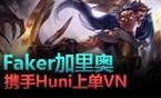 质量王者局463:Faker、Huni、Blank