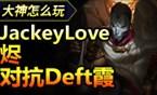 大神怎么玩:DeftvsJackeyLove 顶级AD大对决