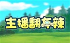 主播翻车辣09:大司马强行不亏惨遭鬼畜