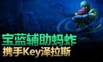 质量王者局603:宝蓝、Key、LokeN、Iava