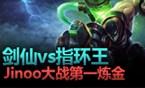 大神怎么玩:Jinoo剑姬 剑仙对决指环王
