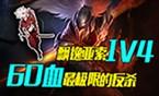 玩家风采:飘逸亚索1V5 60血最极限的反杀