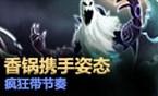 质量王者局705:姿态、香锅、Life、Chei、 Jin
