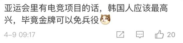 电竞未入选杭州亚运会 网友称电竞圈环境太恶劣