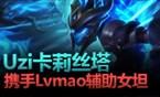 质量王者局462:Uzi、Lvmao、Xiaohan