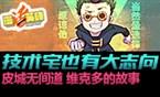 漫话英雄:机械先驱-维克多的故事(上)