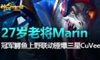 大神凯瑞啦:老将Marin 上野联动锤爆三星