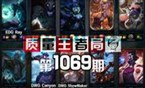 质量王者局1069:Ray ShowMaker Canyon