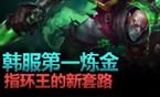 大神怎么玩:韩服第一炼金 指环王新套路