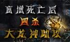 玩家风采:盲僧死亡后的四杀大龙神助攻!