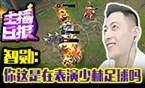 主播日报3.19:智勋这是在表演少林足球吗