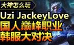 大神怎么玩:Uzi对决JackeyLove 国人巅峰大对决
