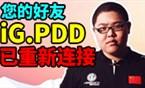 每日撸报:您敬爱的好友iG.PDD已重新连接