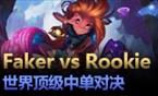 大神怎么玩:顶级中单!Faker vs Rookie
