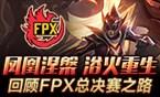 凤凰涅槃浴火重生回顾FPX总决赛之路