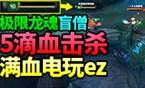 玩家名片:眼盲心不瞎!盲僧死血击杀满血EZ