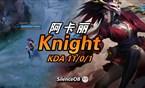 大神怎么玩:Knight阿卡丽 3进3出完美单杀