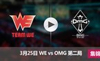 2017LPL春季赛赛3月25日 WEvsOMG第二局集锦
