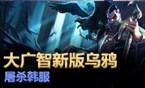 大神怎么玩:大广智最强乌鸦 新版本归来屠杀韩服