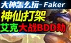 大神怎么玩:神仙打架!BDD劫vsFaker艾克