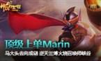 大神凯瑞啦:Marin逆天兰博火烧召唤师峡谷