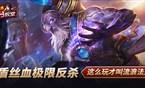 大木上分教室:3盾丝血反杀 流浪法王奥义