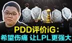 PDD评iG:这样一次次的伤痛 让LPL更强大