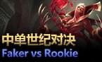 质量王者局640:Faker、Mata、Rookie