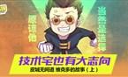 漫话英雄:维克多的故事(上)