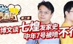 七煌请央视做北京德杯 拳师七号被喷不行