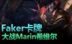 质量王者局431:Faker、Martin、Jiekou