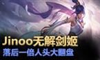 大神怎么玩:Jinoo无解剑姬 落后一倍人头一波翻盘