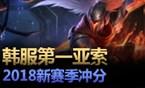 大神怎么玩:韩服第一亚索2018新赛季冲分