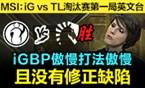 英文台IGvsTL第一局:IG的BP和打法很傲慢