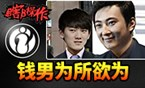 瞎B操作:钱男为所欲为 LPL夏季赛第九周