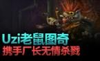 质量王者局489:小虎、兮夜、DEFT、Untara