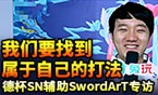 专访SwordArT:我们要找到属于自己的打法
